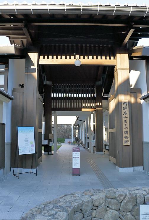 飛騨高山まちの博物館の外観