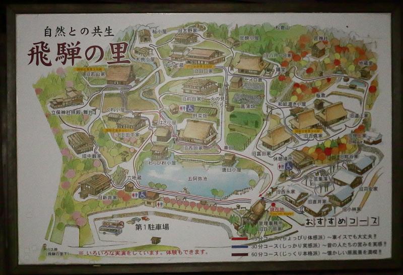 飛騨の里のマップ(地図)