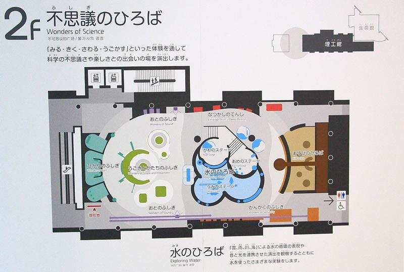 理工館2階「不思議のひろば」のフロアマップ
