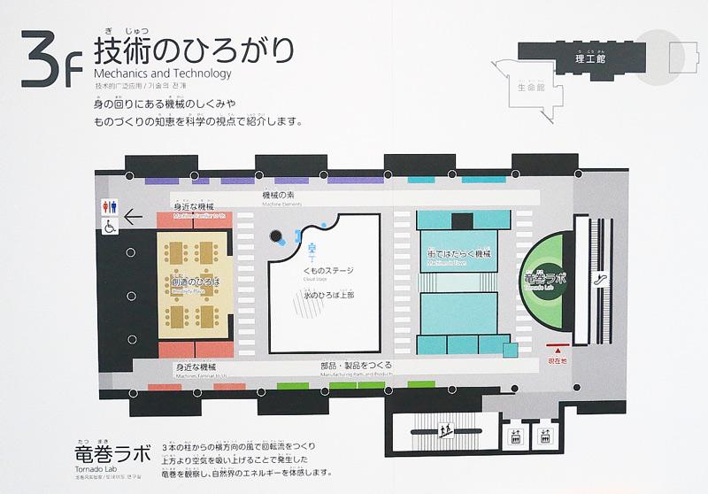 理工館3階「技術の広がり」のフロアマップ