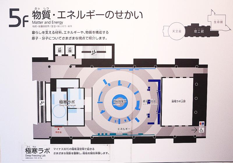 理工館4階「物質とエネルギーの世界」のフロアマップ