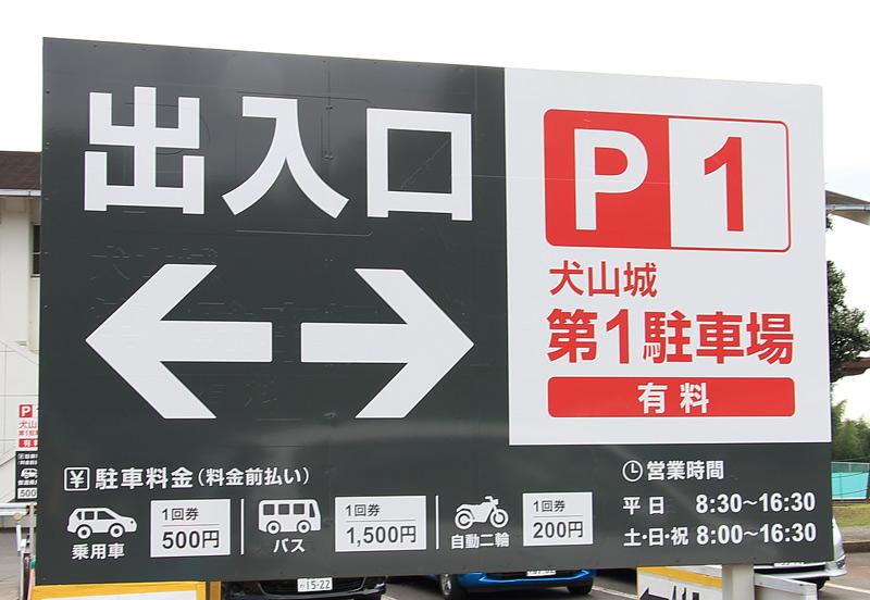 犬山城第一駐車場「P1」