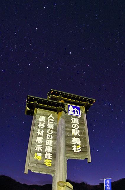 道の駅「美杉」の看板と星空