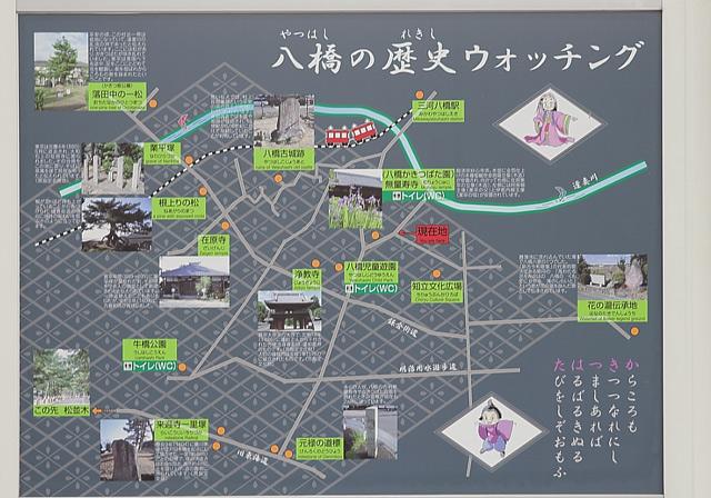 八橋の歴史ウオッチングマップ