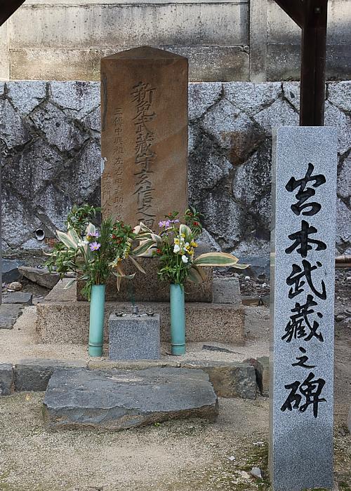 宮本武蔵ゆかりの地を表す顕彰碑