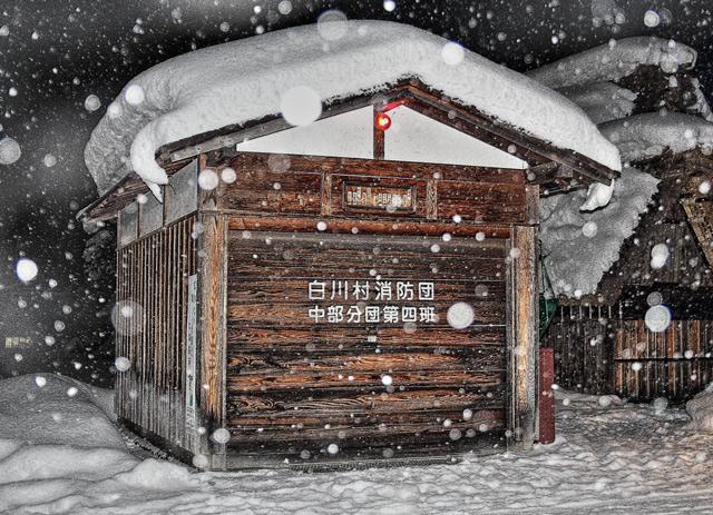 白川村消防団の家屋