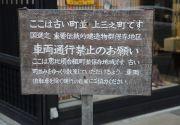 上三之町の古い町並みを示す立て看板