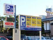 ティーファス高山駐車場の料金