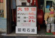 昭和37年当時のガソリン価格