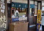 飛騨牛焼肉店「匠家」