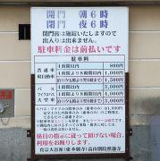 高山別院の駐車場の料金