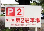 第2駐車場「P2」(無料)