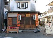車山蔵(こだわりの味噌カツ丼)