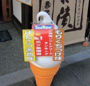 壽俵屋犬山庵「ご当地ソフトクリームNo1」