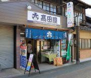 高田屋めいどin犬山(お土産)