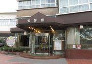 料理旅館 臨江館