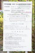 中村図書館・中村文化小劇場駐車場