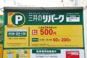 三井のリパーク岐阜柳ケ瀬第2