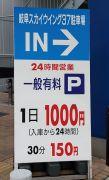 岐阜スカイウイング37駐車場