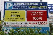 岐阜駅北口自動車整理場(第一)