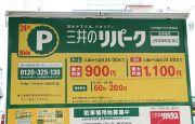 三井のリパークJR岐阜駅前第2