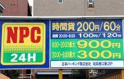 NPC岐阜南口第2P