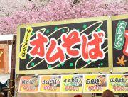 ソースマヨ「オムソバ」