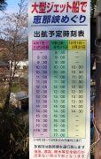 大型ジェット船による恵那峡めぐり(出港予定表)