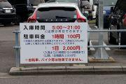 師崎港第一平面駐車場