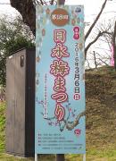 第18回日永梅祭りの看板