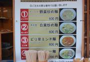 野菜炒め麺など