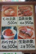 豆腐田楽など