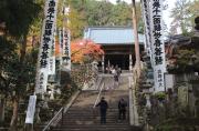 華厳寺本堂へ続く階段