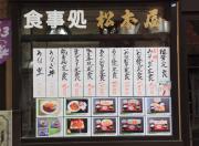 食事処「松本屋」メニュー