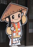 ご当地ゆるキャラ「いのりちゃん」