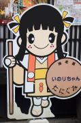谷汲山ゆるキャラ「いのりちゃん」