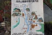 横蔵寺の案内マップ