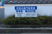 市営白鳳門駐車場