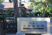 忍者博物館・忍者屋敷