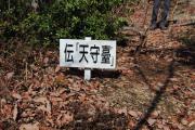 伝「天守臺(てんしゅだい)」