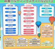 熱気球のスケジュール(2013)