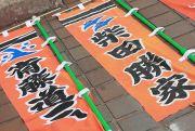 柴田勝家と斎藤銅山の旗竿