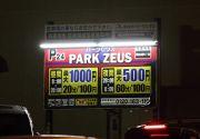 パークゼウス東山通5丁目の駐車料金