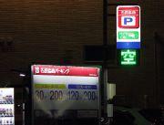 名鉄協商パーキングの駐車料金