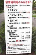 戸田川緑地イベント案内板