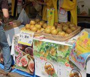 愛知県産の梨(なし)