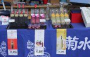 新潟県の紅菊水など