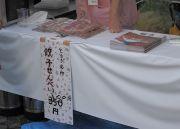 栃木名物 餃子せんべい